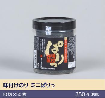 売り上げNo.1 味付けのり「ぱりっ」10切×50枚 350円(税抜)