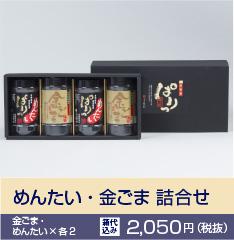 「めんたい・金ごま 詰合せ」金ごま・めんたい×各2 箱代込み2,050 円(税抜)