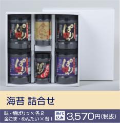 「海苔 詰合せ」味・焼ぱりっ×各2 金ごま・めんたい×各1 箱代込み3,570 円(税抜)