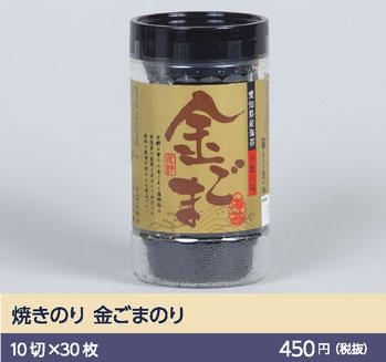 焼きのり 金ごまのり 10 切×30 枚 450円(税抜)