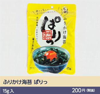 ふりかけ海苔 ぱりっ 15g 入 200円(税抜)