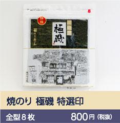 焼のり 極磯 特選印 全型8 800円(税抜)