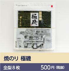 焼のり 極磯 全型8 500円(税抜)