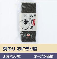 焼のり おにぎり屋 3 切×30 枚 オープン価格